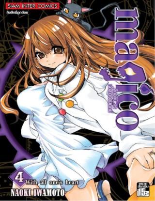 magico-มาจิโกะศึกอภินิหารเจ้าสาวจอมเวทย์-เล่ม-04-หน้าปก-ookbee