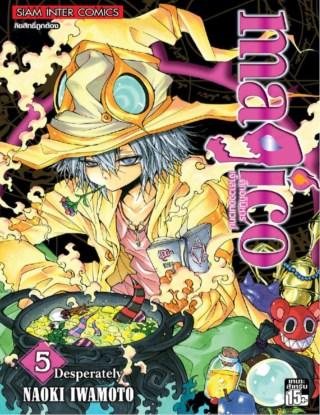 magico-มาจิโกะศึกอภินิหารเจ้าสาวจอมเวทย์-เล่ม-05-หน้าปก-ookbee