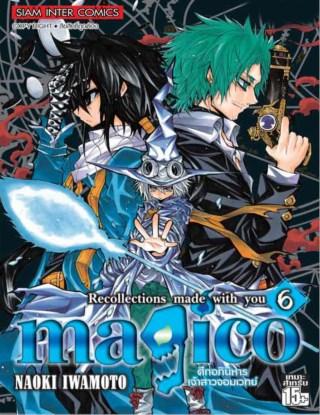 หน้าปก-magico-มาจิโกะศึกอภินิหารเจ้าสาวจอมเวทย์-เล่ม-06-ookbee