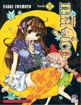 magico-มาจิโกะศึกอภินิหารเจ้าสาวจอมเวทย์-เล่ม-07-หน้าปก-ookbee