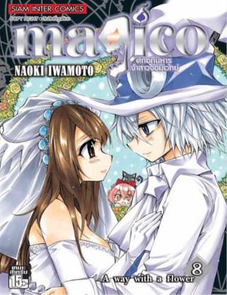 หน้าปก-magico-มาจิโกะศึกอภินิหารเจ้าสาวจอมเวทย์-เล่ม-08-จบ-ookbee
