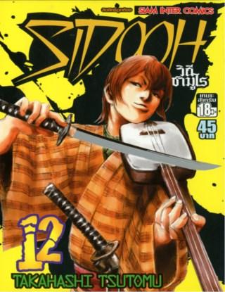 หน้าปก-sidooh-วิถีซามูไร-เล่ม-12-ookbee