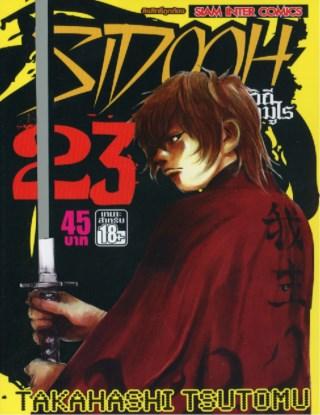 sidooh-วิถีซามูไร-เล่ม-23-หน้าปก-ookbee