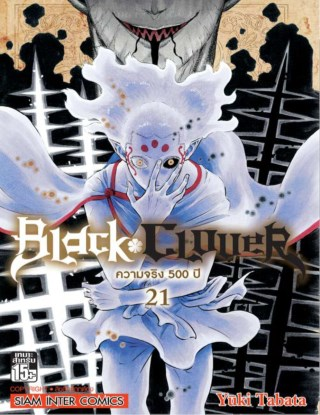 หน้าปก-black-clover-เล่ม-21-ookbee