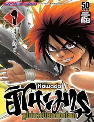 หน้าปก-ฮิโนะมารุ-ซูโม่กะเปี๊ยกฟัดโลก-เล่ม-01-ookbee