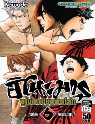 หน้าปก-ฮิโนะมารุ-ซูโม่กะเปี๊ยกฟัดโลก-เล่ม-06-ookbee