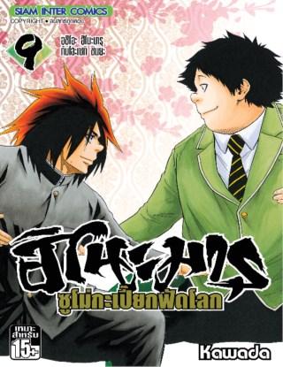หน้าปก-ฮิโนะมารุ-ซูโม่กะเปี๊ยกฟัดโลก-เล่ม-09-ookbee