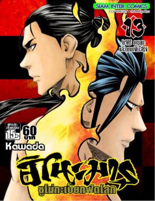 หน้าปก-ฮิโนะมารุ-ซูโม่กะเปี๊ยกฟัดโลก-เล่ม-13-ookbee