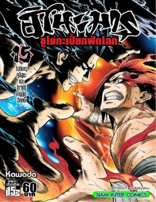 ฮิโนะมารุ-ซูโม่กะเปี๊ยกฟัดโลก-เล่ม-15-หน้าปก-ookbee