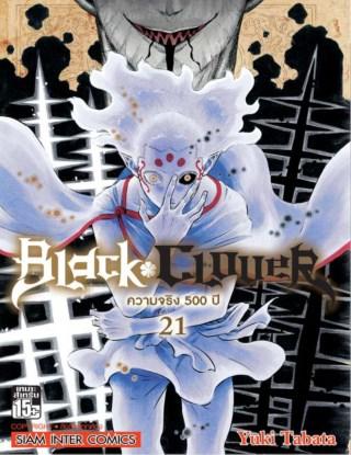 black-clover-เล่ม-21-หน้าปก-ookbee