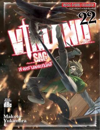 vinland-saga-เล่ม-22-หน้าปก-ookbee