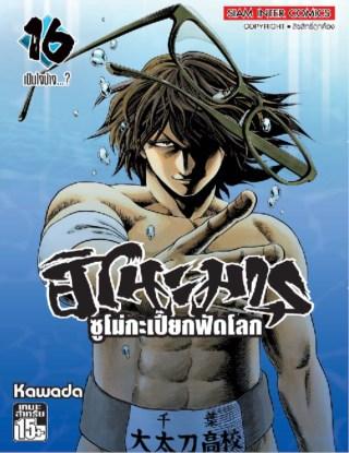หน้าปก-ฮิโนะมารุ-ซูโม่กะเปี๊ยกฟัดโลก-เล่ม-16-ookbee