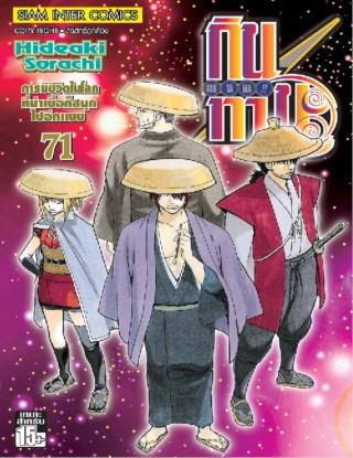 gintama-กินทามะ-เล่ม-71-หน้าปก-ookbee