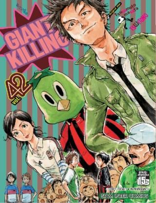 giant-killing-เล่ม-42-หน้าปก-ookbee