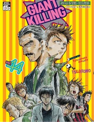 giant-killing-เล่ม-44-หน้าปก-ookbee