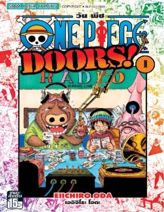 one-piece-door-เล่ม-01-หน้าปก-ookbee