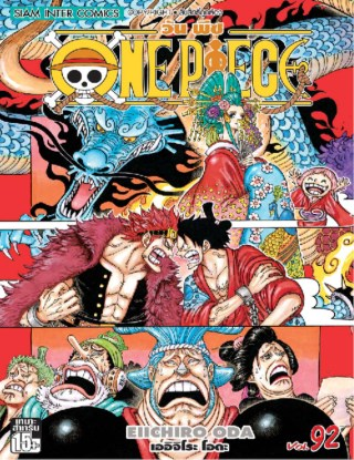 หน้าปก-วันพีซ-เล่ม-92-ookbee