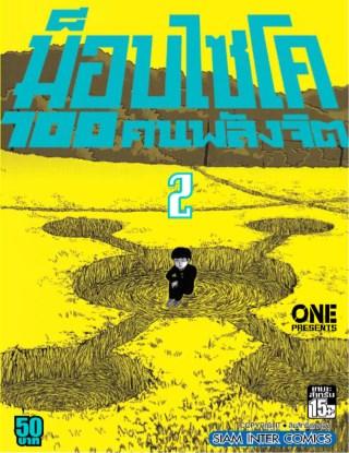 หน้าปก-ม๊อบไซโค-100-คนพลังจิต-เล่ม-02-ookbee