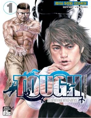 หน้าปก-tough-ภาคทายาทมังกร-เล่ม-01-ookbee