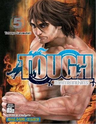 หน้าปก-tough-ภาคทายาทมังกร-เล่ม-05-ookbee