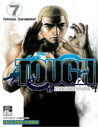 หน้าปก-tough-ภาคทายาทมังกร-เล่ม-07-ookbee