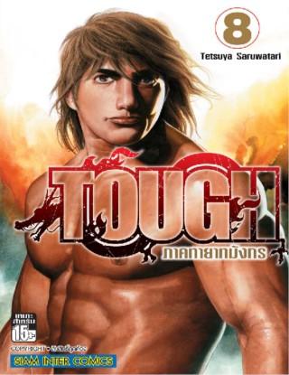 หน้าปก-tough-ภาคทายาทมังกร-เล่ม-08-ookbee