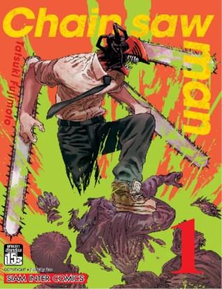 หน้าปก-chain-saw-man-เล่ม-01-ookbee