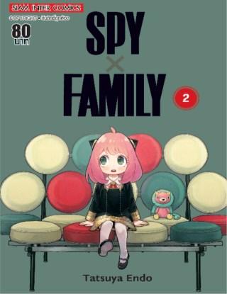 หน้าปก-spyx-family-เล่ม-02-ookbee