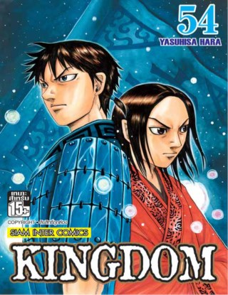 kingdom-เล่ม-54-หน้าปก-ookbee