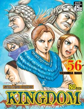 หน้าปก-kingdom-เล่ม-56-ookbee