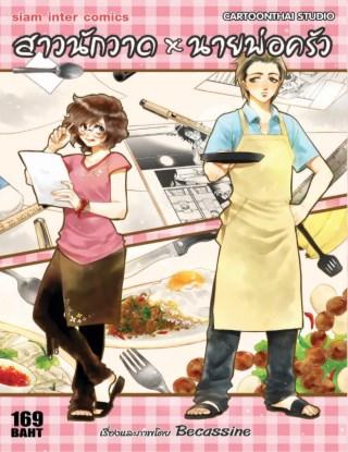 สาวนักวาด-x-นายพ่อครัว-เล่มเดียวจบ-หน้าปก-ookbee