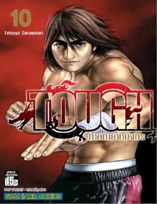 หน้าปก-tough-ภาคทายาทมังกร-เล่ม-10-ookbee