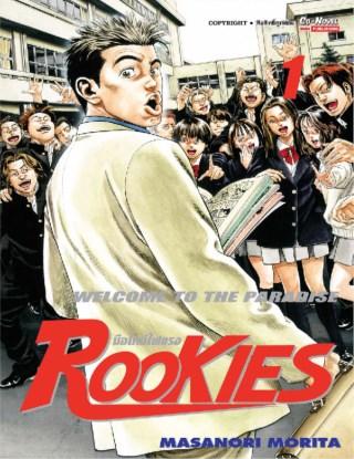 หน้าปก-rookies-มือใหม่ไฟแรง-เล่ม-01-ookbee