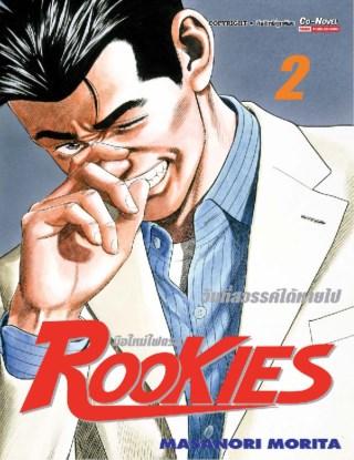 หน้าปก-rookies-มือใหม่ไฟแรง-เล่ม-02-ookbee