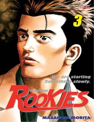 หน้าปก-rookies-มือใหม่ไฟแรง-เล่ม-03-ookbee