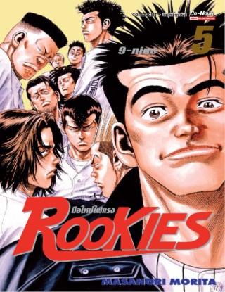 หน้าปก-rookies-มือใหม่ไฟแรง-เล่ม-05-ookbee