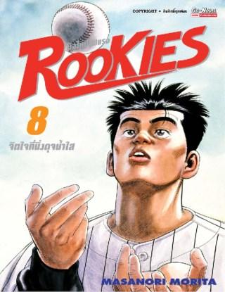หน้าปก-rookies-มือใหม่ไฟแรง-เล่ม-08-ookbee