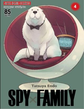 หน้าปก-spyx-family-เล่ม-04-ookbee