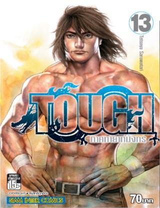 หน้าปก-tough-ภาคทายาทมังกร-เล่ม13-ookbee