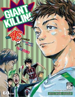 giant-killing-เล่ม-45-หน้าปก-ookbee