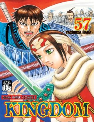 หน้าปก-kingdom-เล่ม-57-ookbee