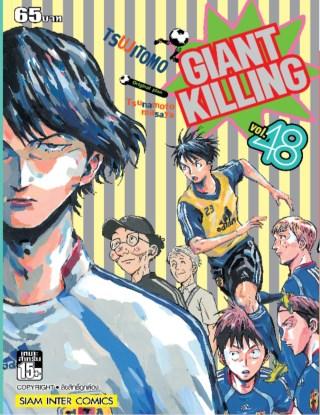 giant-killing-เล่ม-48-หน้าปก-ookbee