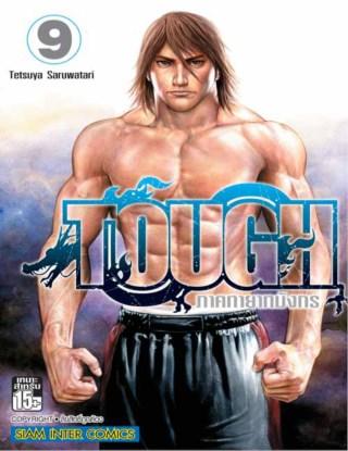 หน้าปก-tough-ภาคทายาทมังกร-เล่ม-9-ookbee