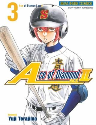 หน้าปก-ace-of-diamond-act2-เล่ม-03-ookbee