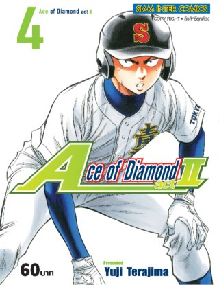 หน้าปก-ace-of-diamond-act2-เล่ม-04-ookbee