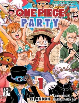 หน้าปก-one-piece-party-เล่ม-01-ookbee