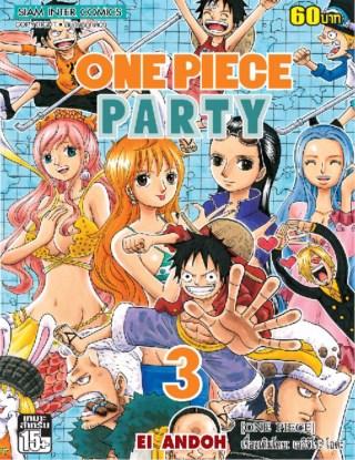 หน้าปก-one-piece-party-เล่ม-03-ookbee
