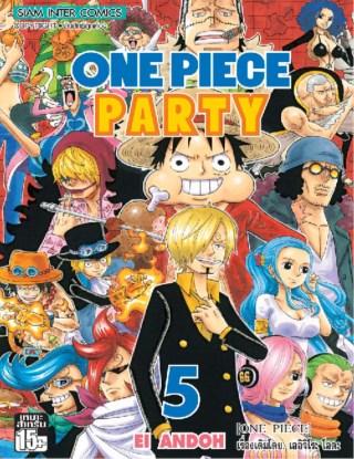 หน้าปก-one-piece-party-เล่ม-05-ookbee