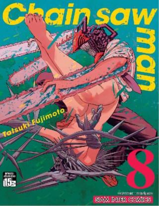 หน้าปก-chain-saw-man-เล่ม-08-ookbee