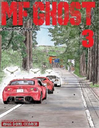 หน้าปก-mf-ghost-เล่ม-03-ookbee